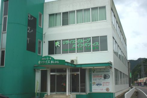リライエ社会保険労務士事務所