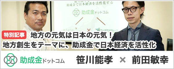 笹川能孝×前田敏幸